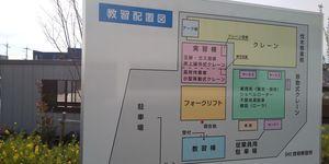 IHI技術教習所.jpg